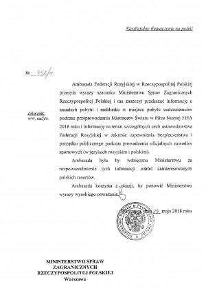 Nota ambasady rosyjskiej w sprawie zasad pobytu i meldunku w miejscu pobytu cudzoziemców podczas Mistrzostw Świata w Piłce Nożne